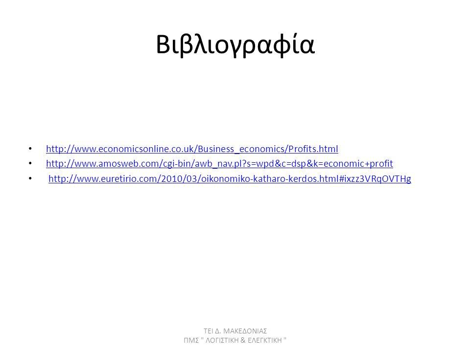 Βιβλιογραφία http://www.economicsonline.co.uk/Business_economics/Profits.html http://www.amosweb.com/cgi-bin/awb_nav.pl s=wpd&c=dsp&k=economic+profit http://www.euretirio.com/2010/03/oikonomiko-katharo-kerdos.html#ixzz3VRqOVTHg ΤΕΙ Δ.
