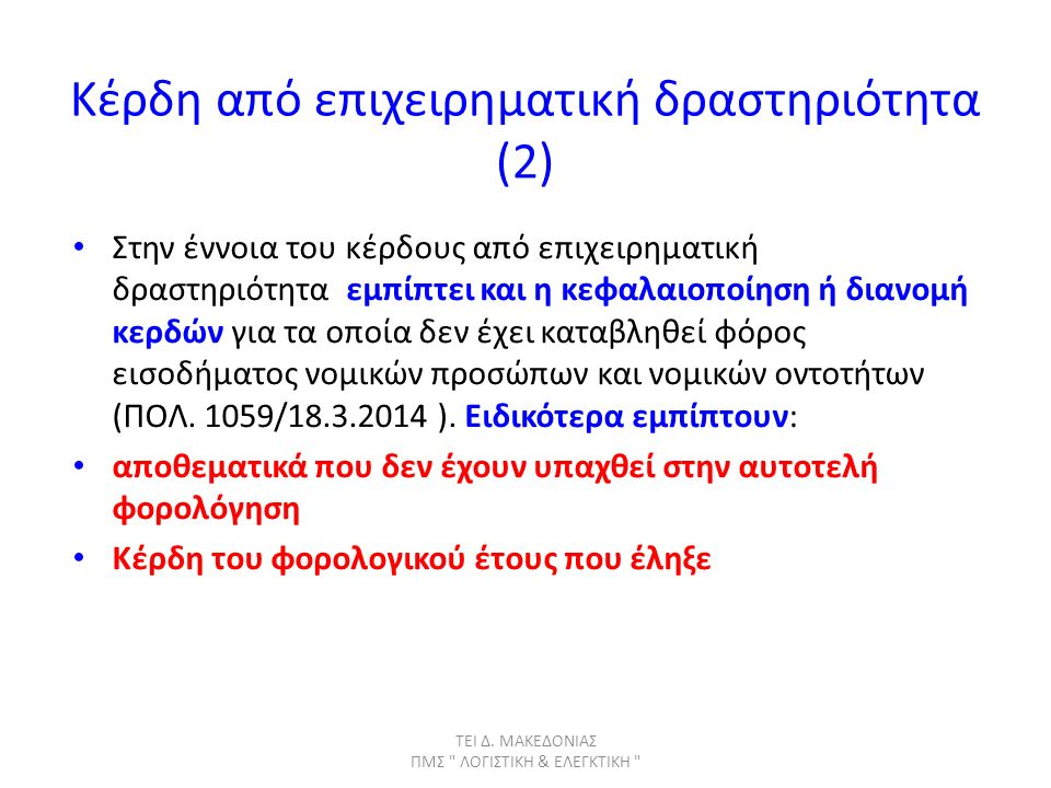 Κέρδη από επιχειρηματική δραστηριότητα (2) Στην έννοια του κέρδους από επιχειρηματική δραστηριότητα εμπίπτει και η κεφαλαιοποίηση ή διανομή κερδών για