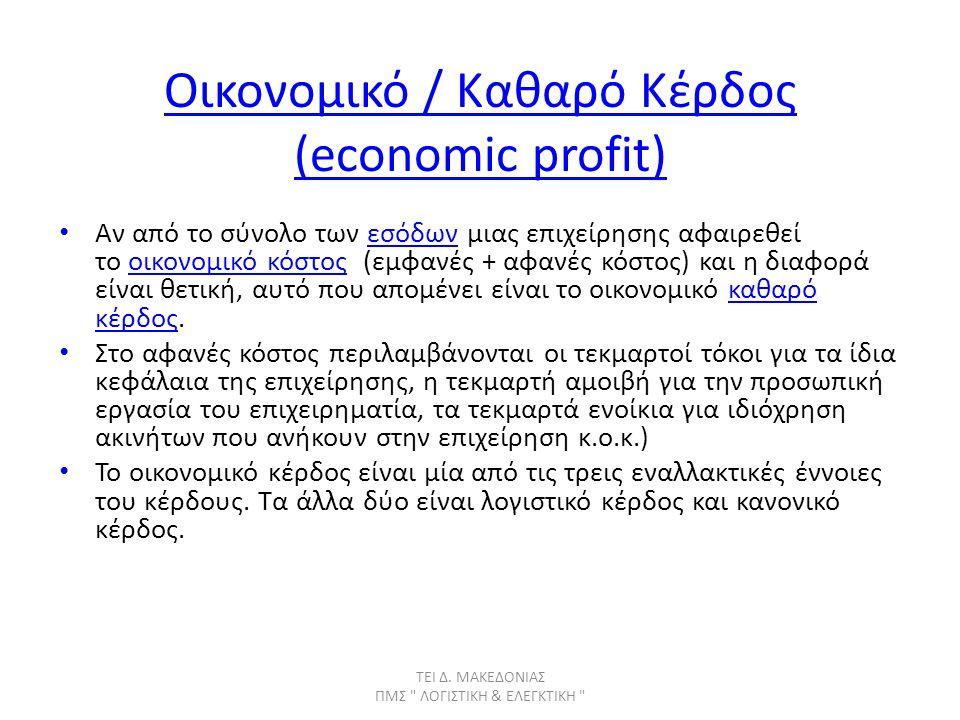 Οικονομικό / Καθαρό Κέρδος (economic profit) Αν από το σύνολο των εσόδων μιας επιχείρησης αφαιρεθεί το οικονομικό κόστος (εμφανές + αφανές κόστος) και η διαφορά είναι θετική, αυτό που απομένει είναι το οικονομικό καθαρό κέρδος.εσόδωνοικονομικό κόστοςκαθαρό κέρδος Στο αφανές κόστος περιλαμβάνονται οι τεκμαρτοί τόκοι για τα ίδια κεφάλαια της επιχείρησης, η τεκμαρτή αμοιβή για την προσωπική εργασία του επιχειρηματία, τα τεκμαρτά ενοίκια για ιδιόχρηση ακινήτων που ανήκουν στην επιχείρηση κ.ο.κ.) Το οικονομικό κέρδος είναι μία από τις τρεις εναλλακτικές έννοιες του κέρδους.