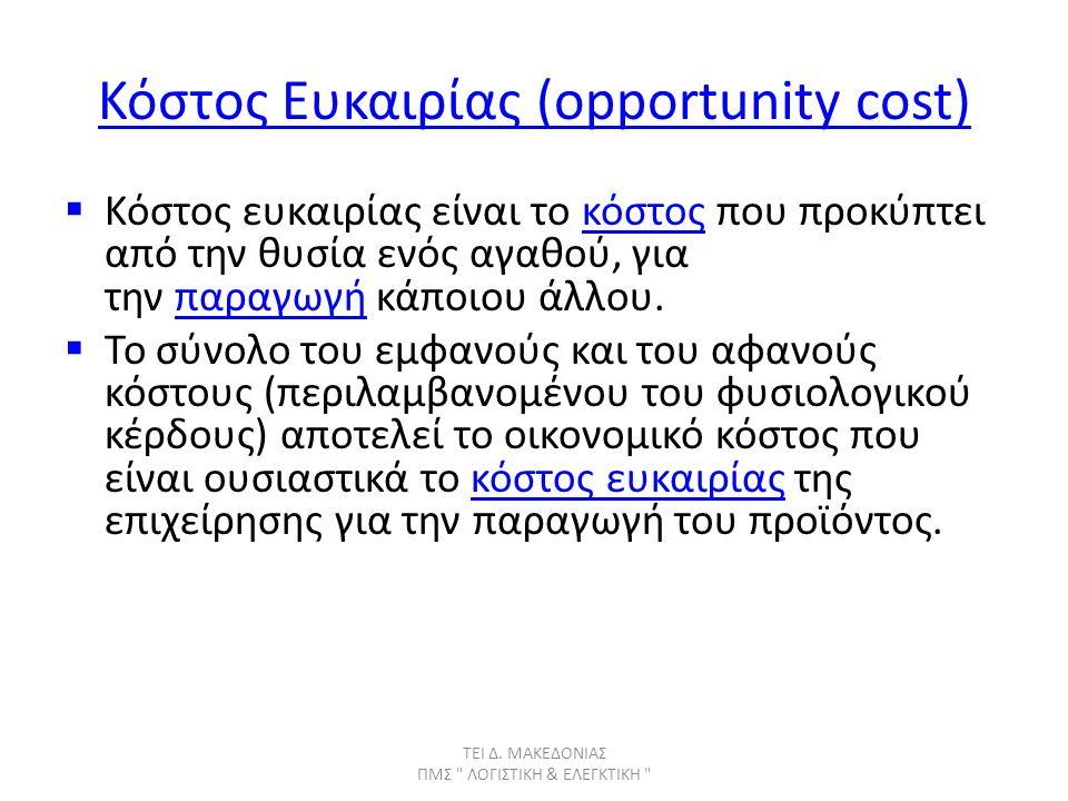 Κόστος Ευκαιρίας (opportunity cost)  Κόστος ευκαιρίας είναι το κόστος που προκύπτει από την θυσία ενός αγαθού, για την παραγωγή κάποιου άλλου.κόστοςπ
