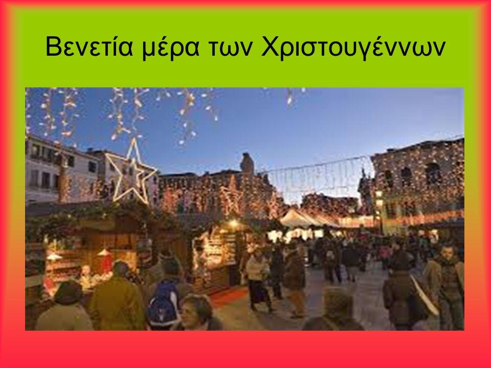 Βενετία μέρα των Χριστουγέννων