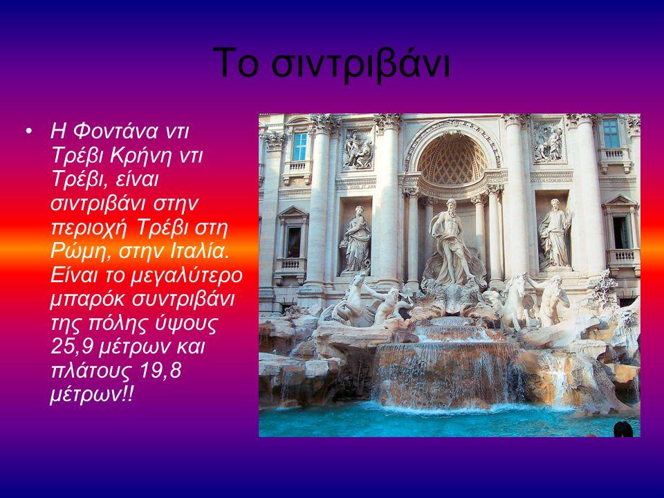 Το σιντριβάνι Η Φοντάνα ντι Τρέβι Κρήνη ντι Τρέβι, είναι σιντριβάνι στην περιοχή Τρέβι στη Ρώμη, στην Ιταλία.