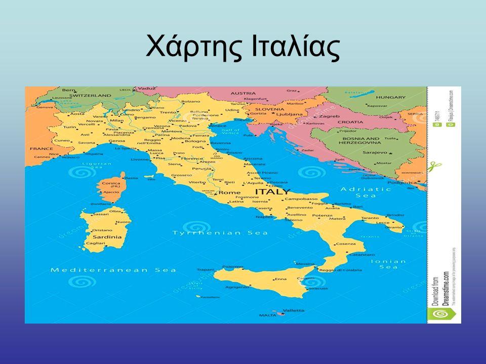 Χάρτης Ιταλίας