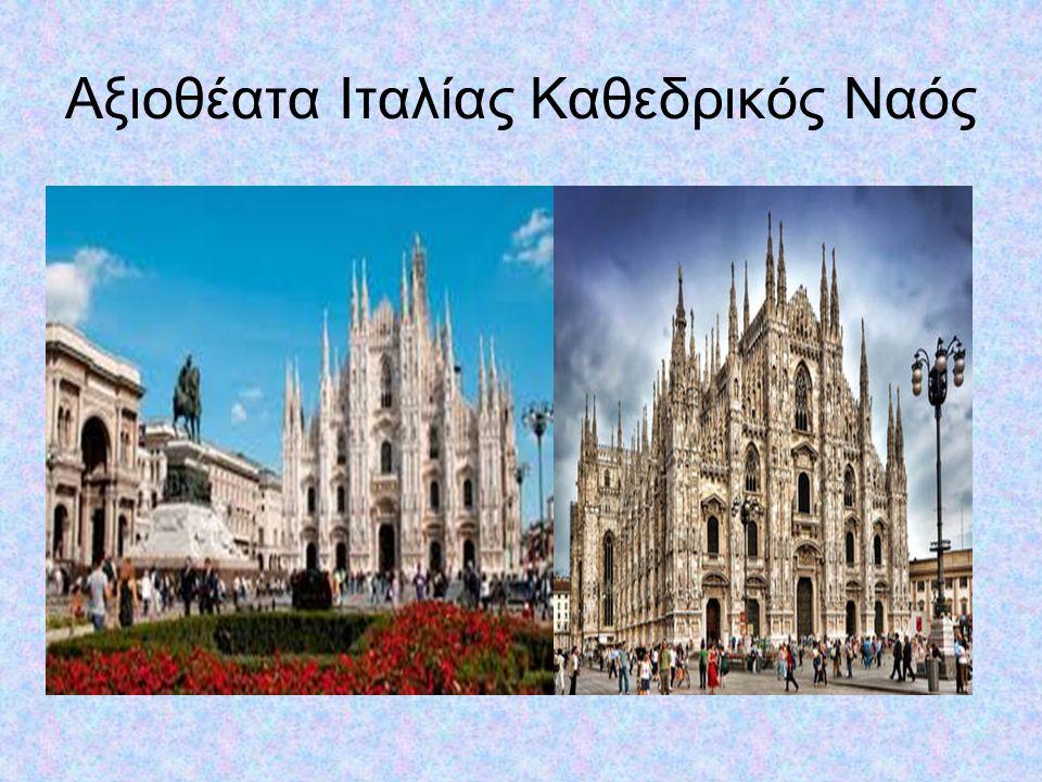 Αξιοθέατα Ιταλίας Καθεδρικός Ναός