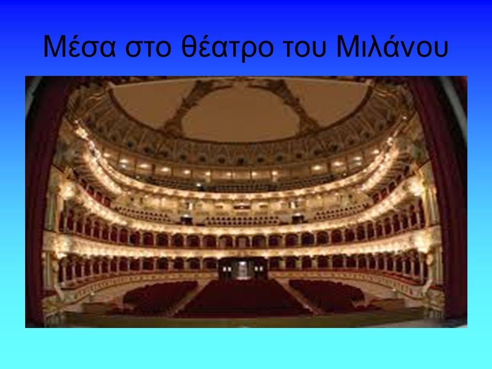 Μέσα στο θέατρο του Μιλάνου