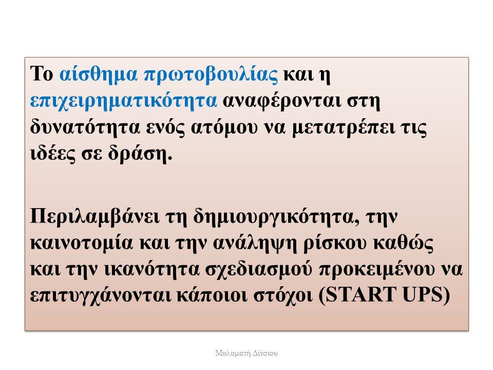 Το αίσθημα πρωτοβουλίας και η επιχειρηματικότητα αναφέρονται στη δυνατότητα ενός ατόμου να μετατρέπει τις ιδέες σε δράση.