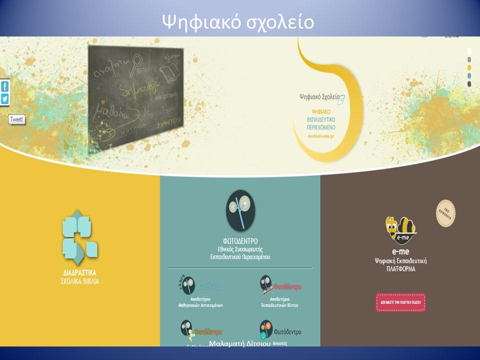 Ψηφιακό σχολείο Μαλαματή Δίτσιου