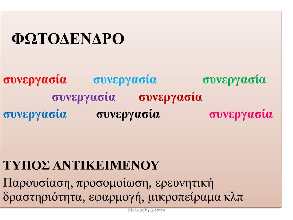 ΦΩΤΟΔΕΝΔΡΟ συνεργασία συνεργασία συνεργασία συνεργασία συνεργασία συνεργασία συνεργασία συνεργασία ΤΥΠΟΣ ΑΝΤΙΚΕΙΜΕΝΟΥ Παρουσίαση, προσομοίωση, ερευνητική δραστηριότητα, εφαρμογή, μικροπείραμα κλπ ΦΩΤΟΔΕΝΔΡΟ συνεργασία συνεργασία συνεργασία συνεργασία συνεργασία συνεργασία συνεργασία συνεργασία ΤΥΠΟΣ ΑΝΤΙΚΕΙΜΕΝΟΥ Παρουσίαση, προσομοίωση, ερευνητική δραστηριότητα, εφαρμογή, μικροπείραμα κλπ Μαλαματή Δίτσιου