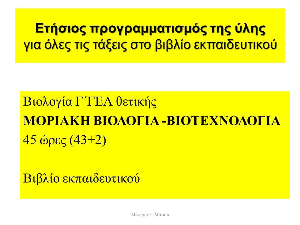 Ετήσιος προγραμματισμός της ύλης για όλες τις τάξεις στο βιβλίο εκπαιδευτικού Βιολογία Γ΄ΓΕΛ θετικής ΜΟΡΙΑΚΗ ΒΙΟΛΟΓΙΑ -ΒΙΟΤΕΧΝΟΛΟΓΙΑ 45 ώρες (43+2) Βιβλίο εκπαιδευτικού Μαλαματή Δίτσιου