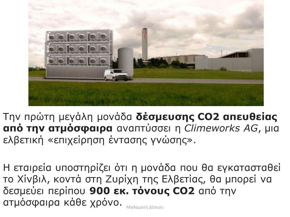 Την πρώτη μεγάλη μονάδα δέσμευσης CO2 απευθείας από την ατμόσφαιρα αναπτύσσει η Climeworks AG, μια ελβετική «επιχείρηση έντασης γνώσης».