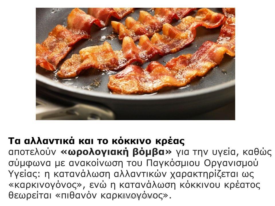 Τα αλλαντικά και το κόκκινο κρέας αποτελούν «ωρολογιακή βόμβα» για την υγεία, καθώς σύμφωνα με ανακοίνωση του Παγκόσμιου Οργανισμού Υγείας: η κατανάλωση αλλαντικών χαρακτηρίζεται ως «καρκινογόνος», ενώ η κατανάλωση κόκκινου κρέατος θεωρείται «πιθανόν καρκινογόνος».