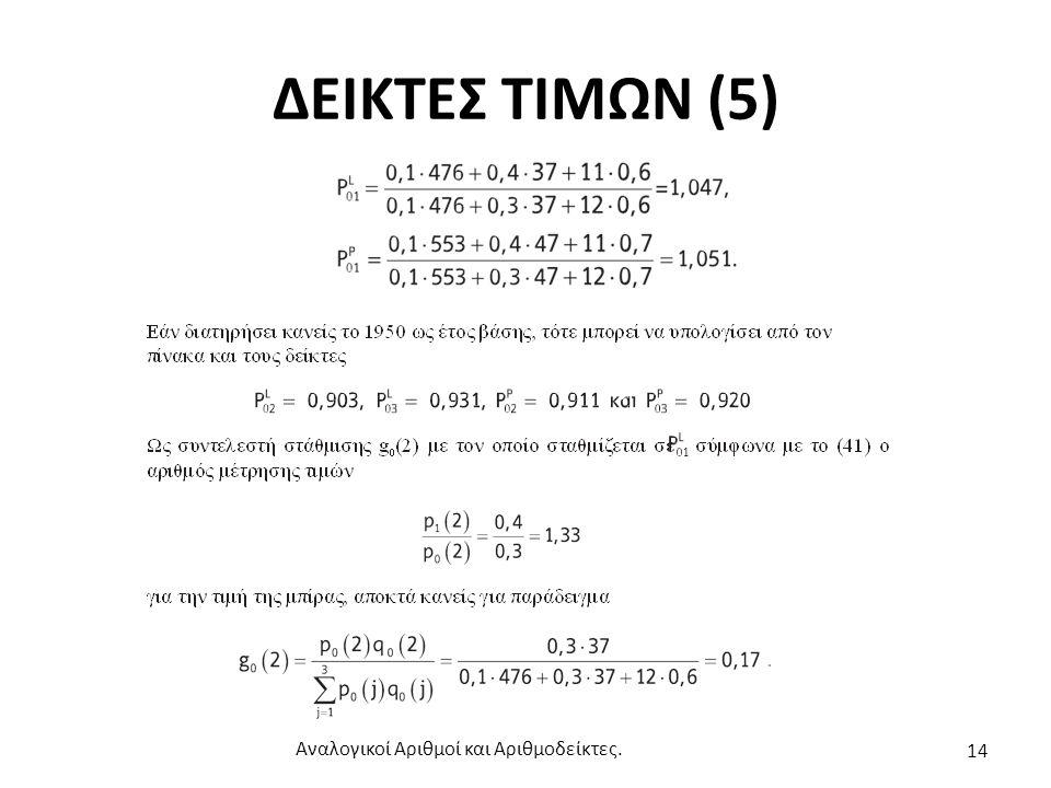 ΔΕΙΚΤΕΣ ΤΙΜΩΝ (5) Αναλογικοί Αριθμοί και Αριθμοδείκτες. 14