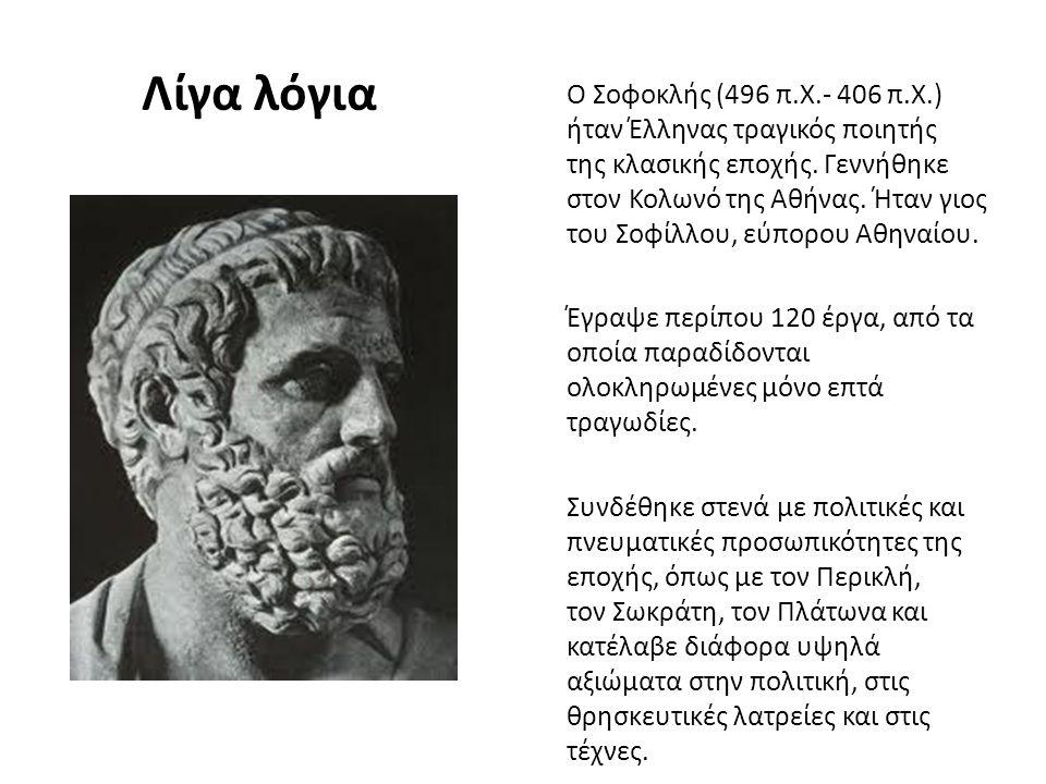 Λίγα λόγια Ο Σοφοκλής (496 π.Χ.- 406 π.Χ.) ήταν Έλληνας τραγικός ποιητής της κλασικής εποχής.