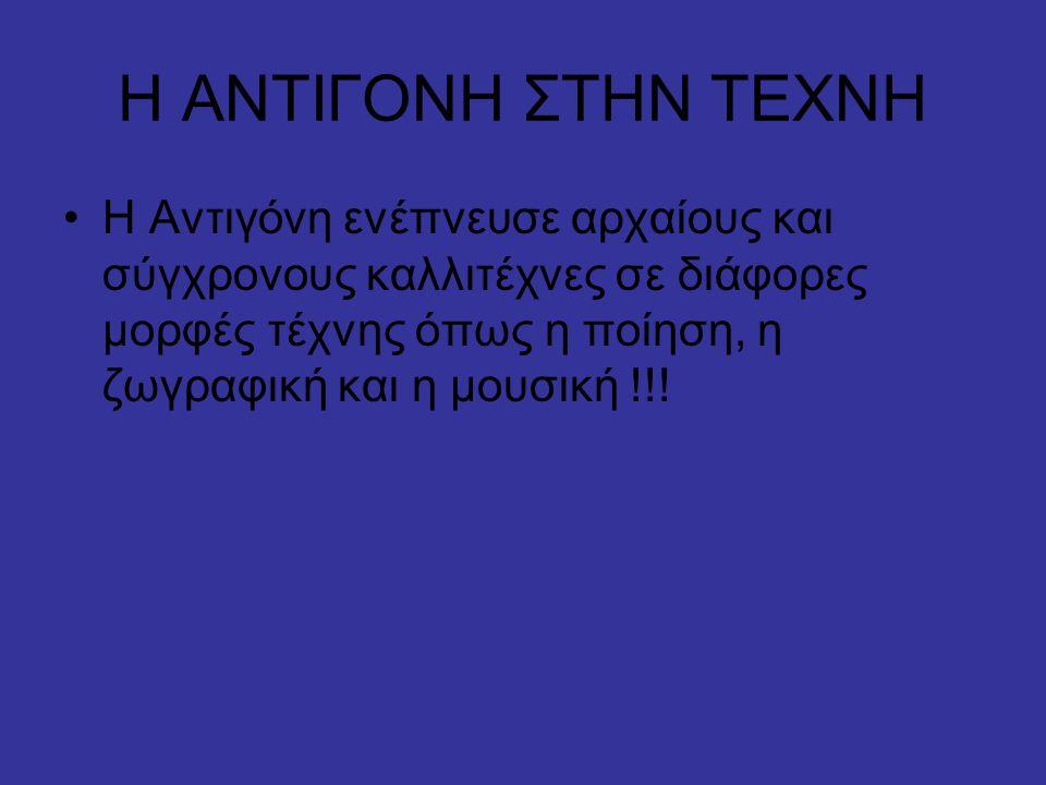 H AΝΤΙΓΟΝΗ ΣΤΗΝ ΤΕΧΝΗ Η Αντιγόνη ενέπνευσε αρχαίους και σύγχρονους καλλιτέχνες σε διάφορες μορφές τέχνης όπως η ποίηση, η ζωγραφική και η μουσική !!!