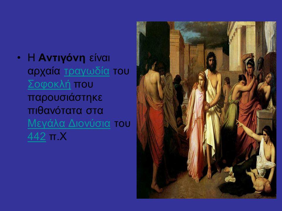 Η Αντιγόνη είναι αρχαία τραγωδία του Σοφοκλή που παρουσιάστηκε πιθανότατα στα Μεγάλα Διονύσια του 442 π.Χτραγωδία Σοφοκλή Μεγάλα Διονύσια 442
