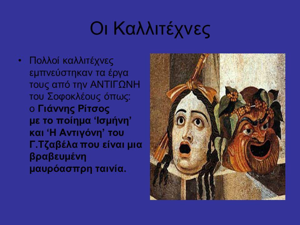 Οι Καλλιτέχνες Πολλοί καλλιτέχνες εμπνεύστηκαν τα έργα τους από την ΑΝΤΙΓΩΝΗ του Σοφοκλέους όπως: ο Γιάννης Ρίτσος με το ποίημα 'Ισμήνη' και 'H Αντιγό