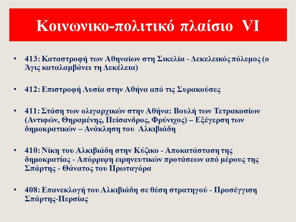 Κοινωνικο-πολιτικό πλαίσιο V 422: Ο Βρασίδας και ο Κλέων σκοτώνονται στην Αμφίπολη 421: Νικείος Ειρήνη μεταξύ Αθήνας και Σπάρτης - Έναρξη οικοδόμησης του Ερεχθείου 420: Ο Αλκιβιάδης εκλέγεται πρώτη φορά στρατηγός.