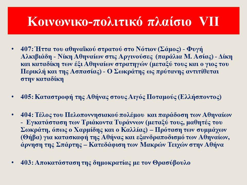 Κοινωνικο-πολιτικό πλαίσιο VI 413: Καταστροφή των Αθηναίων στη Σικελία - Δεκελεικός πόλεμος (ο Άγις καταλαμβάνει τη Δεκέλεια) 412: Επιστροφή Λυσία στη