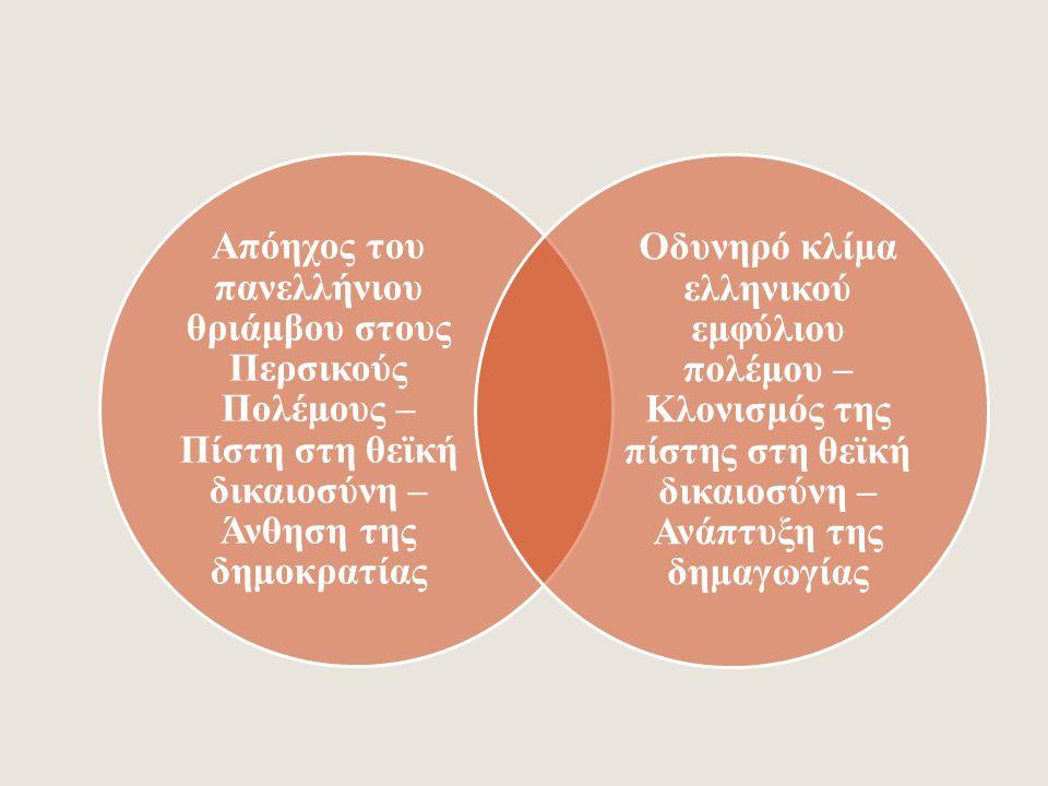 Κοινωνικο-πολιτικό πλαίσιο VΙI 407: Ήττα του αθηναϊκού στρατού στο Νότιον (Σάμος) - Φυγή Αλκιβιάδη - Νίκη Αθηναίων στις Αργινούσες (παράλια Μ. Ασίας)