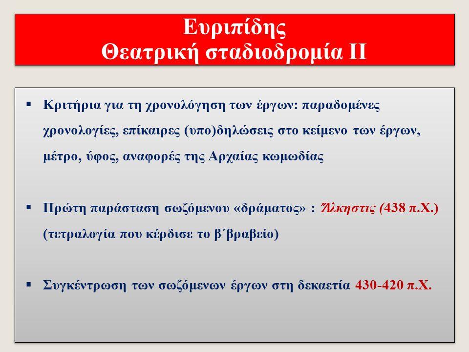 Ευριπίδης Θεατρική σταδιοδρομία Ι  Σύνολο έργων: περ. 75-92  Σατυρικά δράματα: μόνο 8;  Πρώτη εμφάνιση: 455 π.Χ. (Πελιάδες)  Πρώτη νίκη: 441 π.Χ.