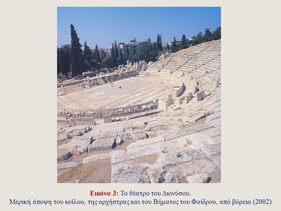Εικόνα 2: Aναπαράσταση του Θεάτρου του Διονύσου στο β΄μισό του 5 ου αι. π.Χ., από τους Ι. Τραυλό (επάνω, κάτοψη) και H. Knell (κάτω, μοντέλο) (Travlos