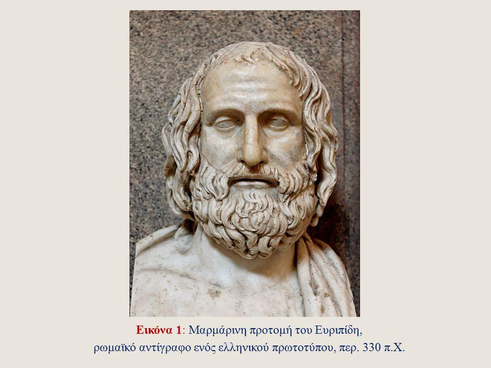 Ενότητα 1: ΤΟ ΘΕΑΤΡΟ ΤΗΣ ΑΡΧΑΙΟΤΗΤΑΣ Γ΄ Εισαγωγή στο αρχαίο τραγικό θέατρο Γνωριμία με τον Ευριπίδη (68Θ204) Αικατερίνη (Καίτη) Διαμαντάκου Φιλοσοφική