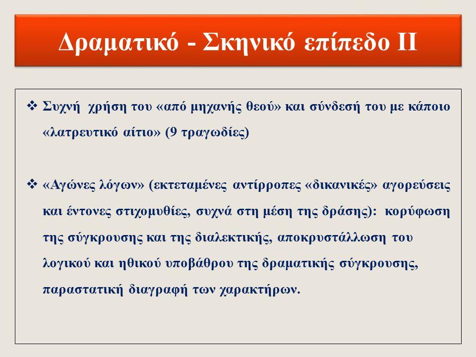 Δραματικό - Σκηνικό επίπεδο Ι  Προτίμηση προς τετραλογίες με δράματα ανεξάρτητης θεματικής (ωστόσο: Αλέξανδρος – Παλαμήδης – Τρωάδες του 415 π.Χ.) 