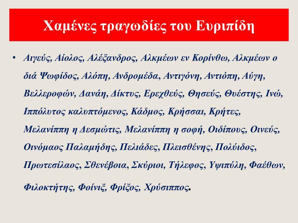 Οι σωζόμενες τραγωδίες αλφαβητικά 1.Άλκηστις 2.Ανδρομάχη 3.Βάκχαι 4.Εκάβη 5.Ελένη 6.Ηλέκτρα 7.Ηρακλείδες 8.Ηρακλής Μαινόμενος 9.Ικέτιδες 10.Ιππόλυτος 11.