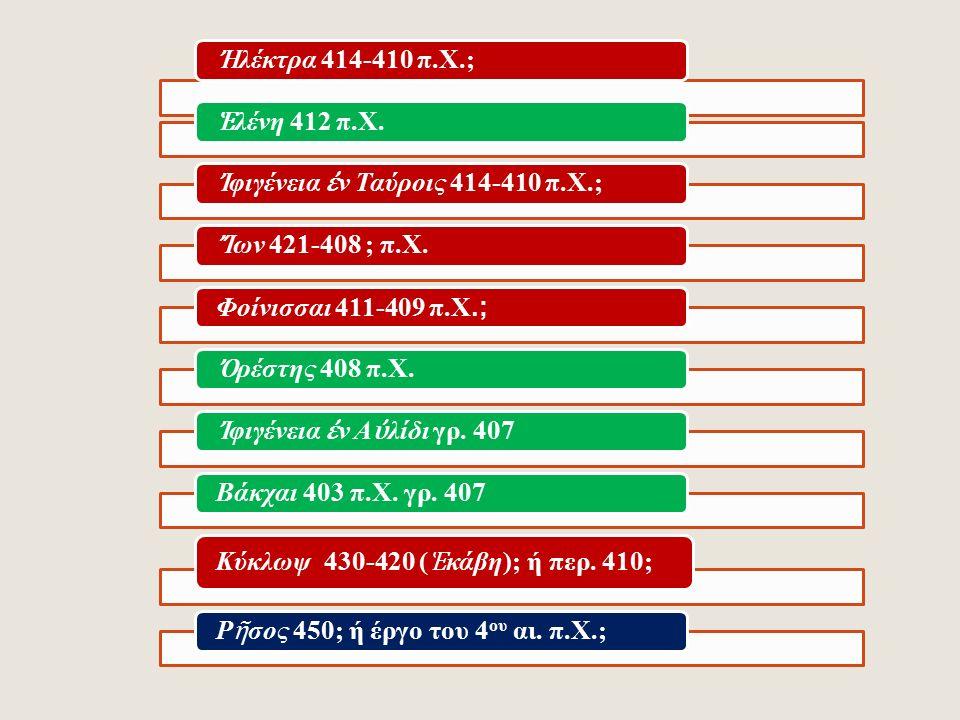 Ἄ λκηστις 438 π.Χ. – β΄βραβείο Μήδεια 431 π.Χ. – γ΄ βραβείο Ἱ ππόλυτος 428 π.Χ. – α΄ βραβείο Ἑ κάβη 430-420 π.Χ.; Ἀ νδρομάχη 430-420 π.Χ.; Ἡ ρακλε ῖ δ