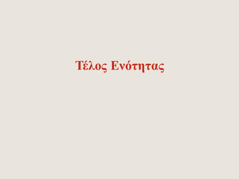 Ἠ λέκτρα 414-410 π.Χ.; Ἑ λένη 412 π.Χ. Ἰ φιγένεια ἐ ν Ταύροις 414-410 π.Χ.; Ἴ ων 421-408 ; π.Χ.