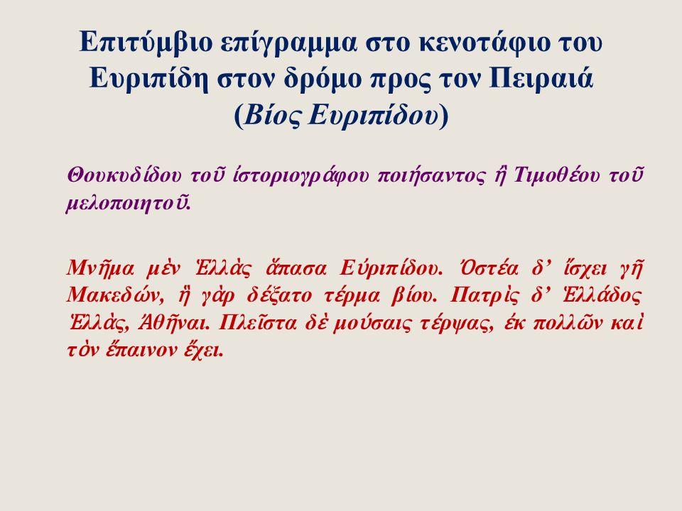 EYΡΙΠΙΔΗΣ Βιογραφικά στοιχεία ΙΙ Πιθανή επίδραση της σοφιστικής : Σχέσεις του ποιητή με Αναξαγόρα (π. 500), Πρόδικο (π. 470), Πρωταγόρα (π. 490), Σωκρ