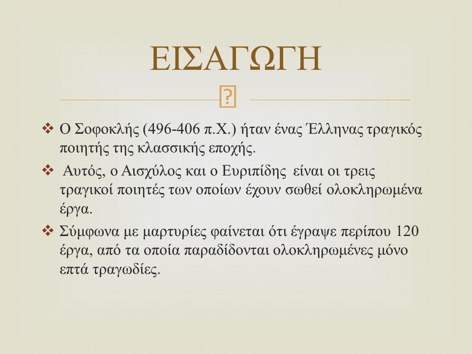   Ο Σοφοκλής (496-406 π.Χ.) ήταν ένας Έλληνας τραγικός ποιητής της κλασσικής εποχής.