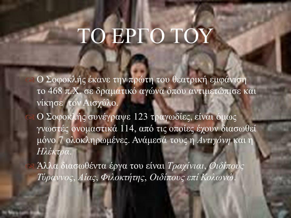   Ο Σοφοκλής έκανε την πρώτη του θεατρική εμφάνιση το 468 π.Χ.