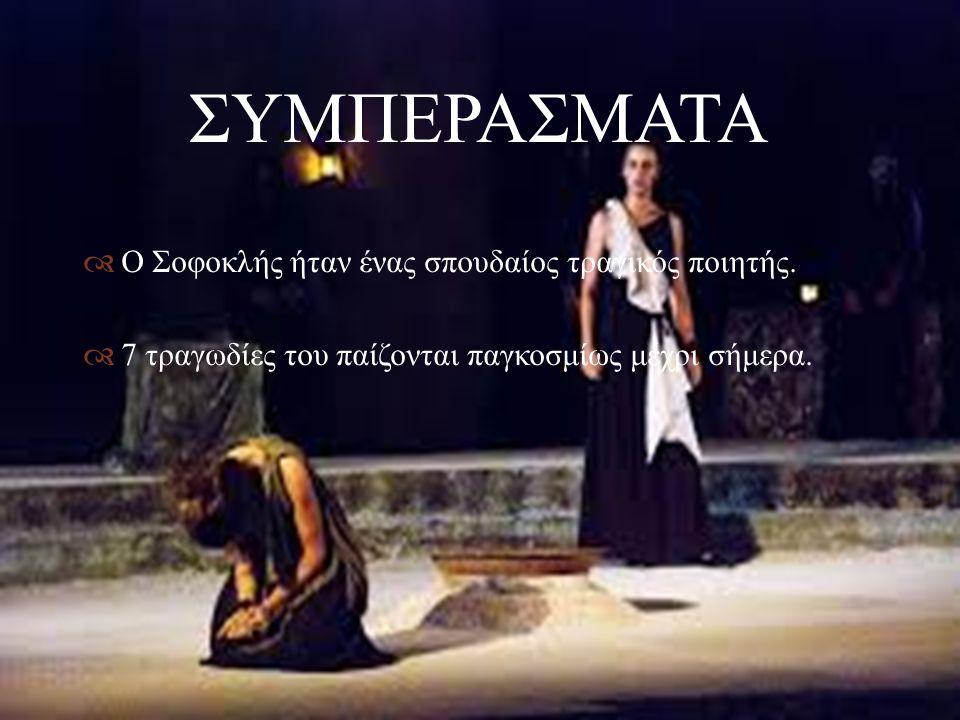   Ο Σοφοκλής ήταν ένας σπουδαίος τραγικός ποιητής.