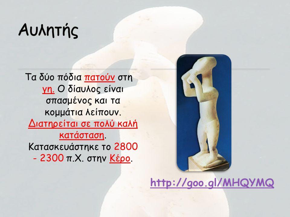 Πηγή ηλεκτρονική: https://goo.gl/1dlRzn Πηγή από βιβλίο: ΕΛΛΗΝΙΚΗ ΤΕΧΝΗ: Η αυγή της Ελληνικής Τέχνης, ΕΚΔΟΤΙΚΗ ΑΘΗΝΩΝ, 1994
