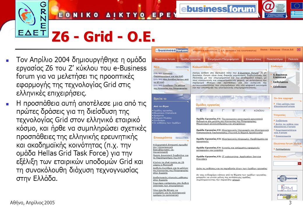 Αθήνα, Απρίλιος 20053 Τον Απρίλιο 2004 δημιουργήθηκε η ομάδα εργασίας Z6 του Ζ' κύκλου του e-Business forum για να μελετήσει τις προοπτικές εφαρμογής της τεχνολογίας Grid στις ελληνικές επιχειρήσεις.