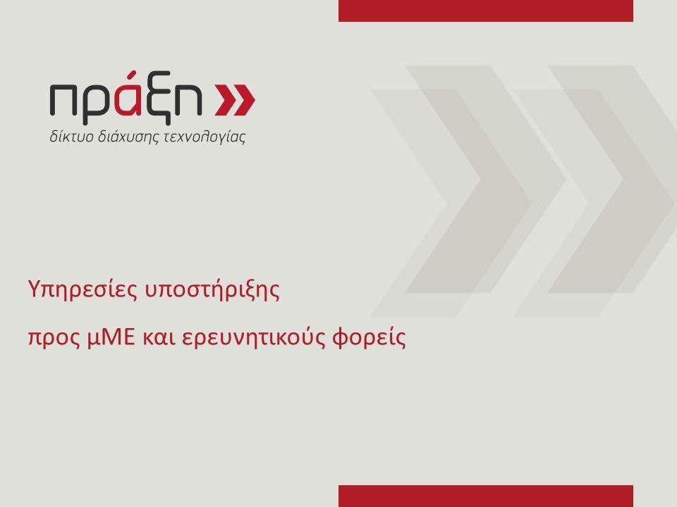 Υπηρεσίες υποστήριξης προς μΜΕ και ερευνητικούς φορείς