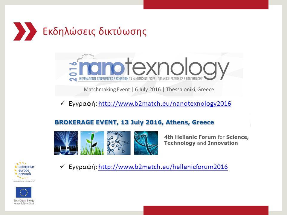Εκδηλώσεις δικτύωσης Εγγραφή: http://www.b2match.eu/nanotexnology2016http://www.b2match.eu/nanotexnology2016 Εγγραφή: http://www.b2match.eu/hellenicforum2016http://www.b2match.eu/hellenicforum2016