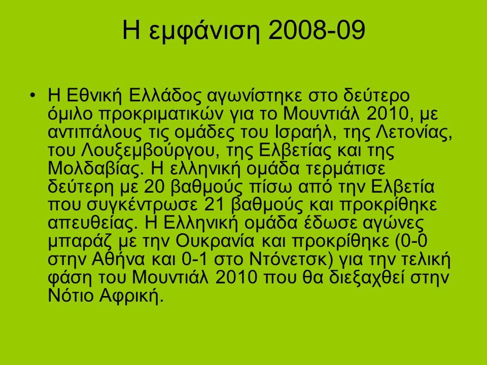 Η εμφάνιση 2008-09 Η Εθνική Ελλάδος αγωνίστηκε στο δεύτερο όμιλο προκριματικών για το Μουντιάλ 2010, με αντιπάλους τις ομάδες του Ισραήλ, της Λετονίας, του Λουξεμβούργου, της Ελβετίας και της Μολδαβίας.