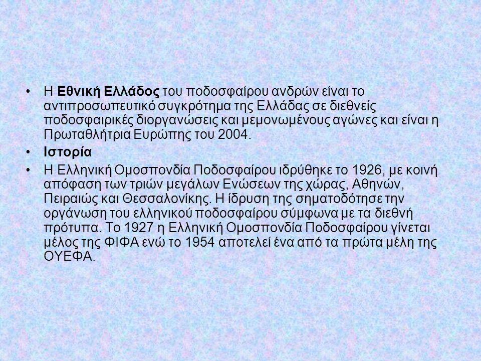 Η Εθνική Ελλάδος του ποδοσφαίρου ανδρών είναι το αντιπροσωπευτικό συγκρότημα της Ελλάδας σε διεθνείς ποδοσφαιρικές διοργανώσεις και μεμονωμένους αγώνες και είναι η Πρωταθλήτρια Ευρώπης του 2004.