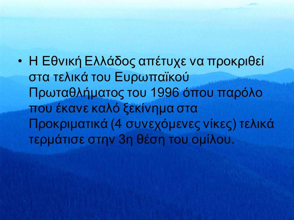 Η Εθνική Ελλάδος απέτυχε να προκριθεί στα τελικά του Ευρωπαϊκού Πρωταθλήματος του 1996 όπου παρόλο που έκανε καλό ξεκίνημα στα Προκριματικά (4 συνεχόμενες νίκες) τελικά τερμάτισε στην 3η θέση του ομίλου.
