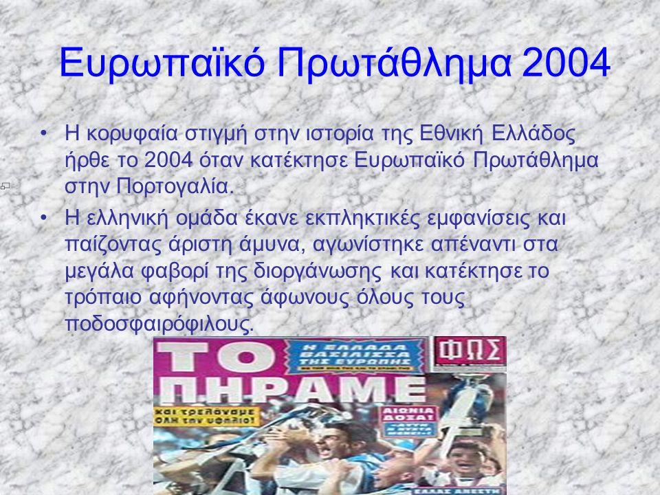 Ευρωπαϊκό Πρωτάθλημα 2004 Η κορυφαία στιγμή στην ιστορία της Εθνική Ελλάδος ήρθε το 2004 όταν κατέκτησε Ευρωπαϊκό Πρωτάθλημα στην Πορτογαλία.