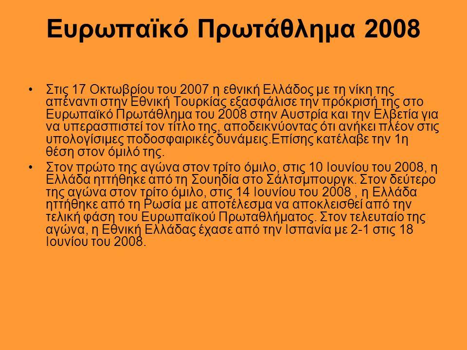 Ευρωπαϊκό Πρωτάθλημα 2008 Στις 17 Οκτωβρίου του 2007 η εθνική Ελλάδος με τη νίκη της απέναντι στην Εθνική Τουρκίας εξασφάλισε την πρόκρισή της στο Ευρωπαϊκό Πρωτάθλημα του 2008 στην Αυστρία και την Ελβετία για να υπερασπιστεί τον τίτλο της, αποδεικνύοντας ότι ανήκει πλέον στις υπολογίσιμες ποδοσφαιρικές δυνάμεις.Επίσης κατέλαβε την 1η θέση στον όμιλό της.