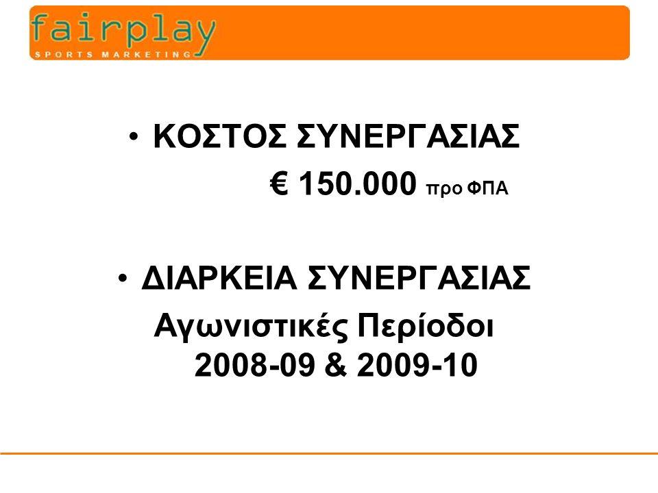 ΚΟΣΤΟΣ ΣΥΝΕΡΓΑΣΙΑΣ € 150.000 προ ΦΠΑ ΔΙΑΡΚΕΙΑ ΣΥΝΕΡΓΑΣΙΑΣ Αγωνιστικές Περίοδοι 2008-09 & 2009-10