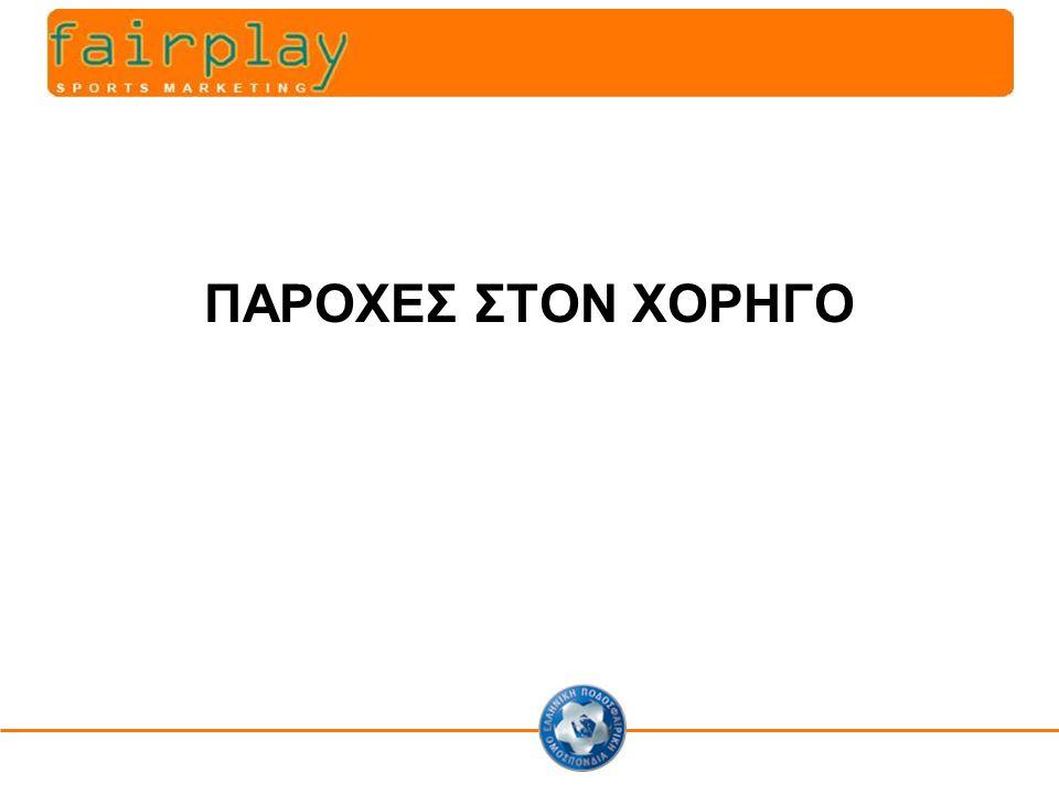 Λογότυπο του χορηγού στον ρουχισμό των 4 διαιτητών (διαιτητής, βοηθοί/επόπτες, τέταρτος διαιτητης) κάθε αγώνα Β', Γ' Εθνικής και Κυπέλλου Ελλάδος: - Στην φανέλα (μανίκια) - Στην φόρμα προθέρμανσης και αγώνα (πλάτη) Δικαίωμα χρήσης της φράσης «ΕΠΙΣΗΜΟΣ ΧΟΡΗΓΟΣ ΤΩΝ ΔΙΑΙΤΗΤΩΝ ΠΟΔΟΣΦΑΙΡΟΥ» Συνέντευξη Τύπου ανακοίνωσης της συνεργασίας και επίσημη παρουσίαση του χορηγού Βanner στο home page του www.odpe.gr και λογότυπο χορηγού στις σελίδες του τμήματος Διαιτησία της ιστοσελίδας.www.o