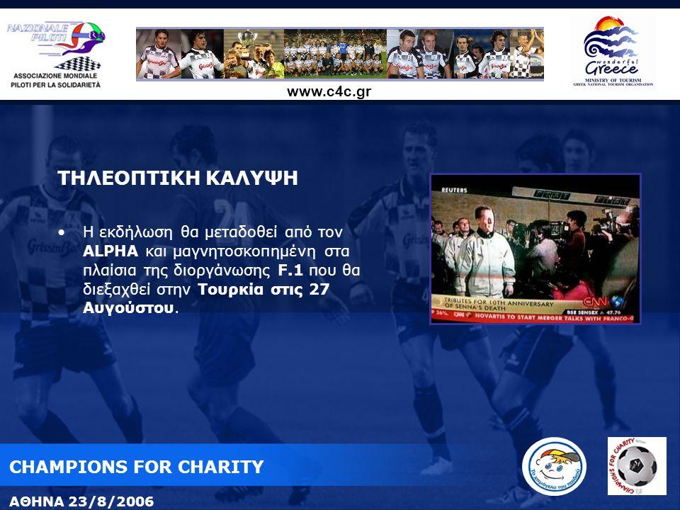 www.c4c.gr ΤΗΛΕΟΠΤΙΚΗ ΚΑΛΥΨΗ Η εκδήλωση θα μεταδοθεί από τον ALPHA και μαγνητοσκοπημένη στα πλαίσια της διοργάνωσης F.1 που θα διεξαχθεί στην Τουρκία στις 27 Αυγούστου.