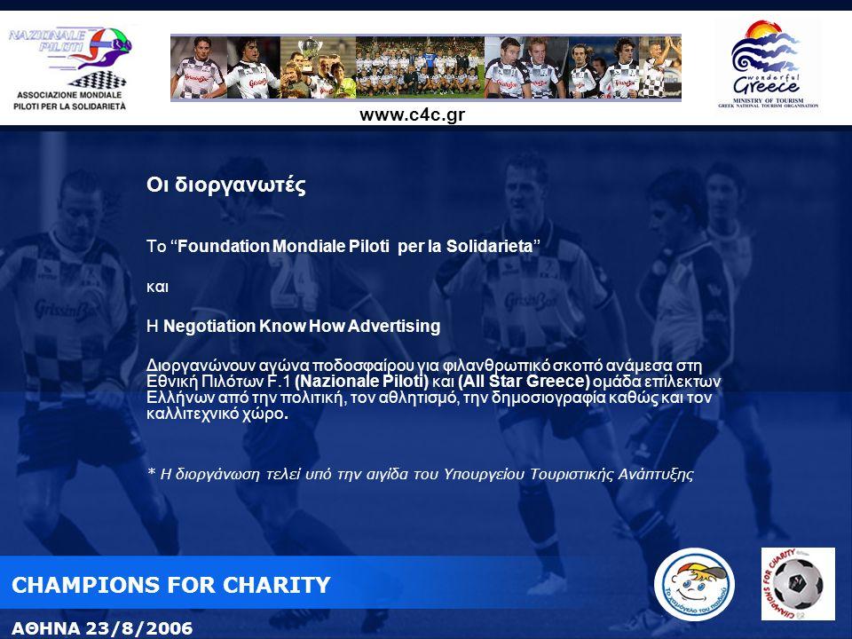 CHAMPIONS FOR CHARITY ΑΘΗΝΑ 23/8/2006 Οι διοργανωτές Το ''Foundation Mondiale Piloti per la Solidarieta'' και Η Negotiation Know How Advertising Διοργ