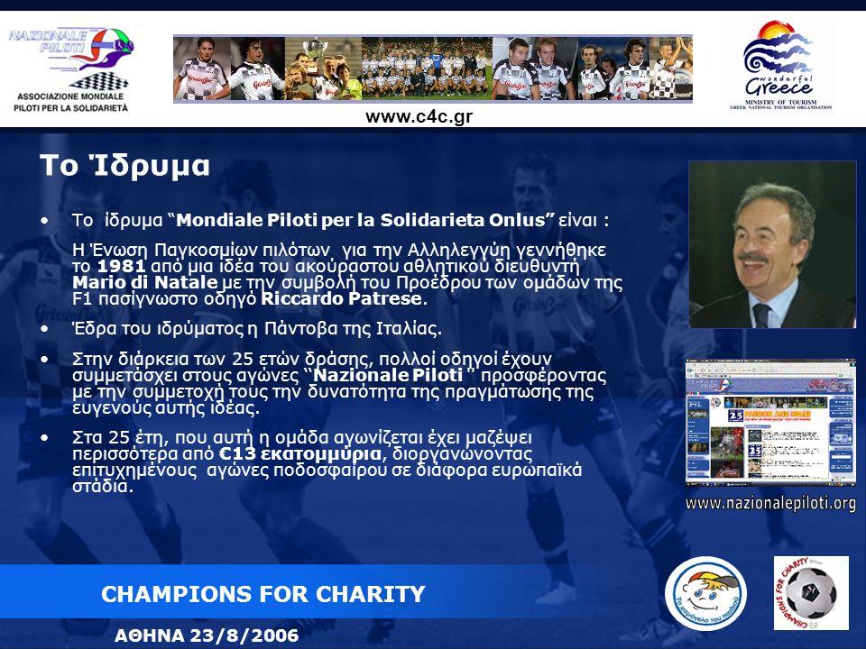 www.c4c.gr Το Ίδρυμα Το ίδρυμα Mondiale Piloti per la Solidarieta Onlus είναι : Η Ένωση Παγκοσμίων πιλότων για την Αλληλεγγύη γεννήθηκε το 1981 από μια ιδέα του ακούραστου αθλητικού διευθυντή Mario di Natale με την συμβολή του Προέδρου των ομάδων της F1 πασίγνωστο οδηγό Riccardo Patrese.