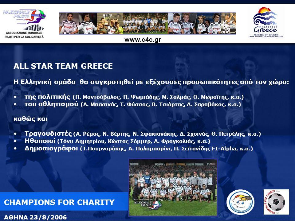 www.c4c.gr ALL STAR TEAM GREECE Η Ελληνική ομάδα θα συγκροτηθεί με εξέχουσες προσωπικότητες από τον χώρο: της πολιτικής (Π.