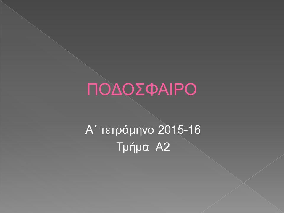 Α΄ τετράμηνο 2015-16 Τμήμα Α2